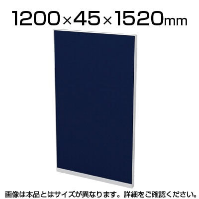 TF-1215R | 【日本製】パーテーション 間仕切り TFパネル (PETクロス) TF-1215R W4 幅1200×奥行45×高さ1520mm プラス(PLUS)