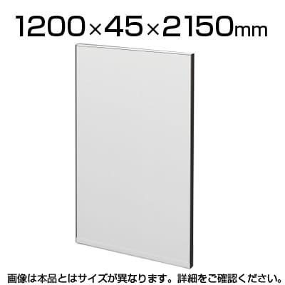 TF-1221HS | 【日本製】パーテーション 間仕切り TFパネル (光触媒スチール) TF-1221HS W6 幅1200×奥行45×高さ2150mm プラス(PLUS)