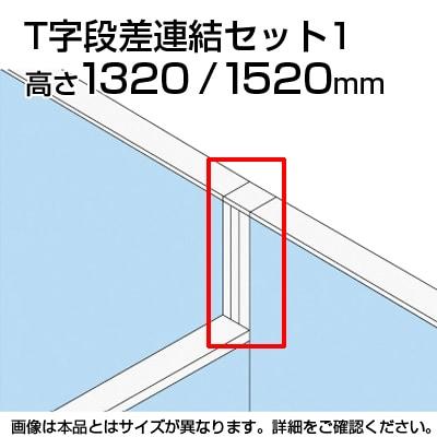 TF T字段差連結セット1 TF-1315DS-T1 W4 幅48×奥行48×高さ1520mm
