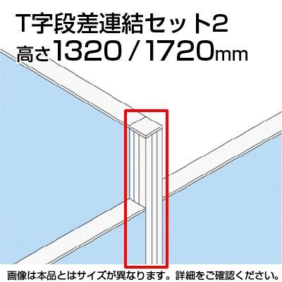 TF T字段差連結セット2 TF-1317DS-T2 W4 幅48×奥行48×高さ1720mm