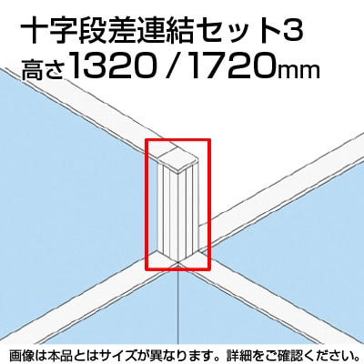 TF 十字段差連結セット3 TF-1317DS-X3 W4 幅48×奥行48×高さ1720mm