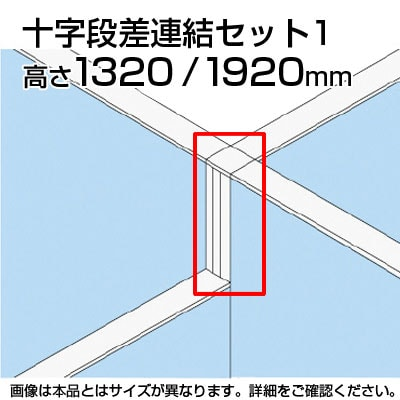 TF 十字段差連結セット1 TF-1319DS-X1 W4 幅48×奥行48×高さ1920mm