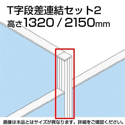 TF T字段差連結セット2 TF-1321DS-T2 W4 幅48×奥行48×高さ2150mm