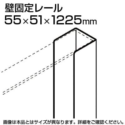 TF 壁固定レール TF-13CK W4 幅55×奥行51×高さ1225mm
