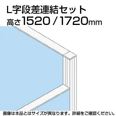 TF L字段差連結セット TF-1517DS-L W4 幅48×奥行48×高さ1720mm