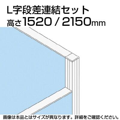TF L字段差連結セット TF-1521DS-L W4 幅48×奥行48×高さ2150mm
