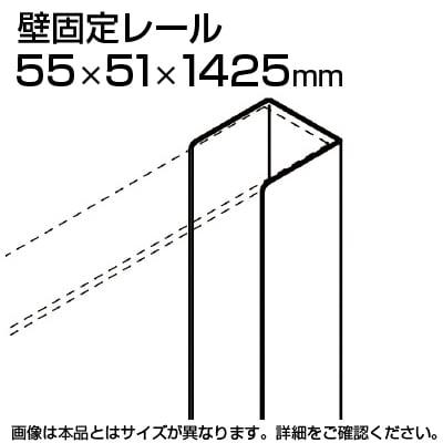 TF 壁固定レール TF-15CK W4 幅55×奥行51×高さ1425mm