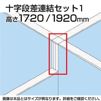 TF 十字段差連結セット1 TF-1719DS-X1 W4 幅48×奥行48×高さ1920mm