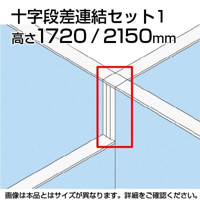 TF 十字段差連結セット1 TF-1721DS-X1 W4 幅48×奥行48×高さ2150mm