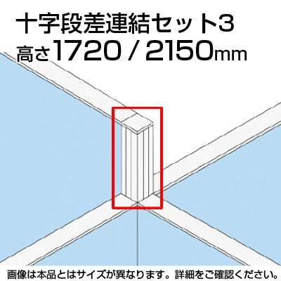 TF 十字段差連結セット3 TF-1721DS-X3 W4 幅48×奥行48×高さ2150mm