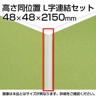 TF L字連結セット高さ同位置 TF-21RP-L W4 幅48×奥行48×高さ2150mm