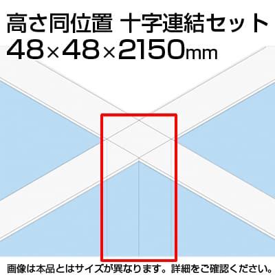 TF 十字連結セット高さ同位置 TF-21RP-X W4 幅48×奥行48×高さ2150mm