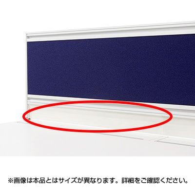 US-1 デスクトップPアンダーカバーUS-10UC W4 W484×D24×H76mm