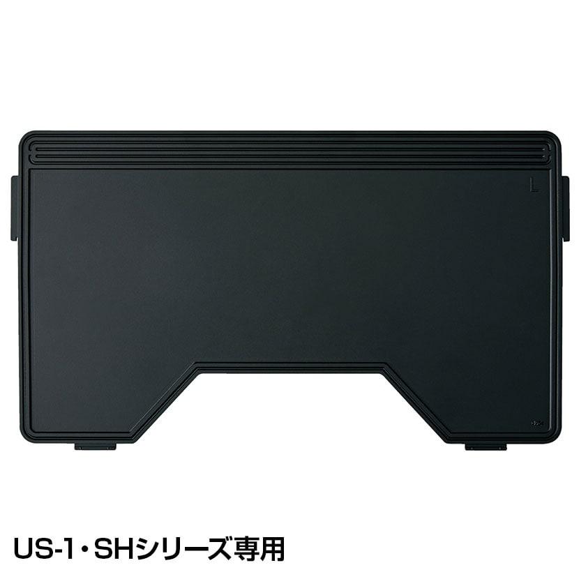 ■オプション■US-1、SHシリーズ専用 引出し用仕切板 US-SI-L 幅326×奥行5×高さ184mm