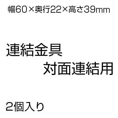 US-1 連結金具 US-T-RK W4 W60×D22×H39mm
