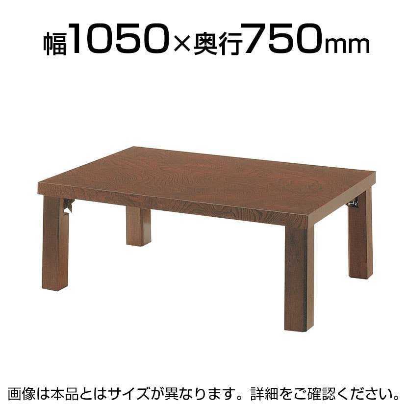 テーブル 和室 QUON(クオン) 朝霧 和テーブル 座卓(折脚) 幅1050×奥行750×高さ330/350mm 折りたたみ QU-ASAGIRI-1075