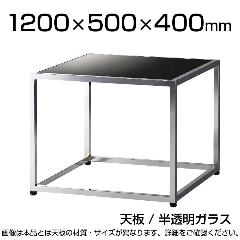 QUON(クオン) ガラスセンターテーブル 応接テーブル 半透明ガラス シルバー脚 幅1200×奥行500×高さ400mm QU-TB-64-1200E