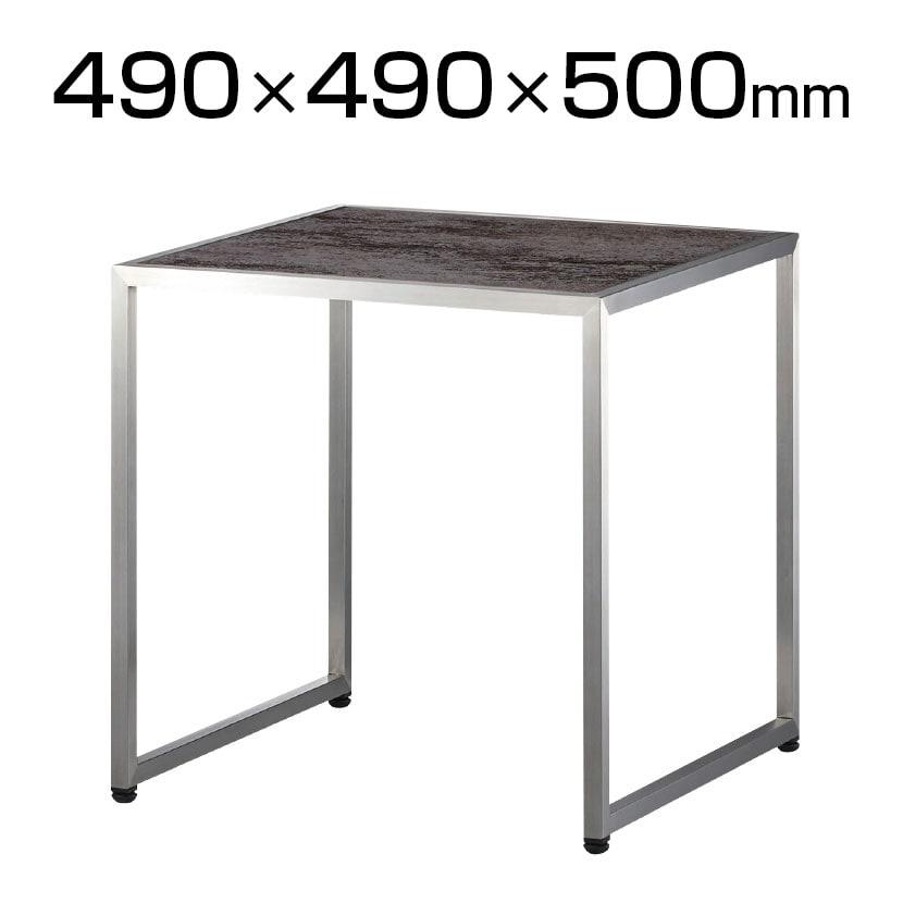 屋外対応リバーシブルテーブル 打ち合わせテーブル 業務用テーブル セラミックタイル天板:茶黒 幅490×奥行490×高さ500mm テーブル アウトドア対応 TB-67