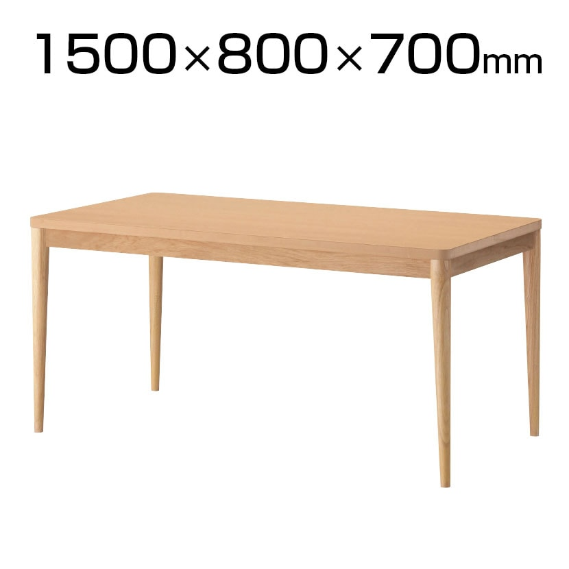 木製会議テーブル ミーティングテーブル 木脚(丸) 幅1500×奥行800×高さ700mm WT-009-1580