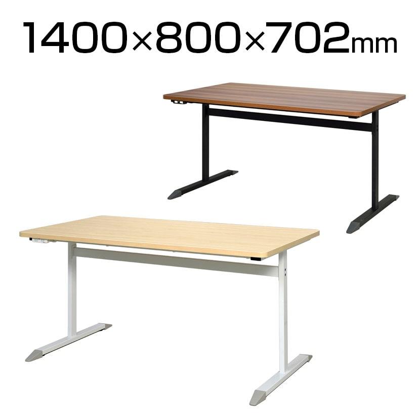 T字脚コンセント付きテーブル 幅1400×奥行800×高さ702mm