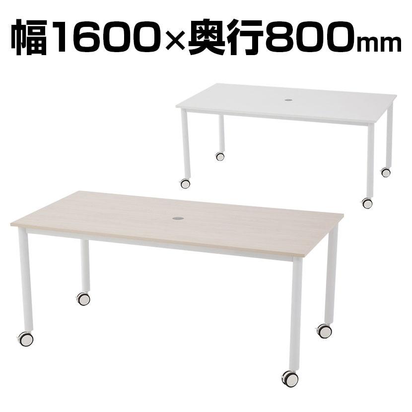 キャスターテーブル ホワイト脚 会議テーブル おしゃれ 幅1600×奥行800×高さ700mm RFCTT-WL1680