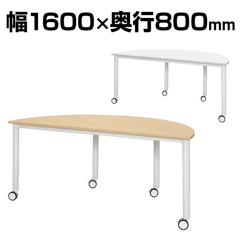 キャスターテーブル 会議テーブル ホワイト脚 半円 幅1600×奥行800×高さ700mm RFCTT-WL1680SM