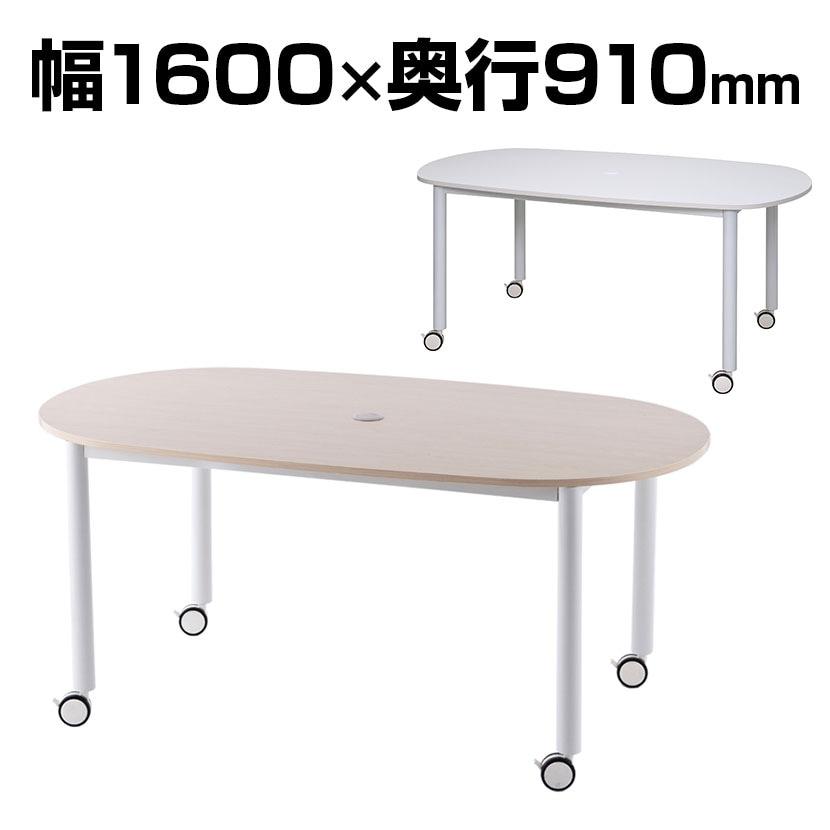 キャスターテーブル 会議テーブル ホワイト脚 オーバル 幅1600×奥行910×高さ700mm RFCTT-WL1691OV