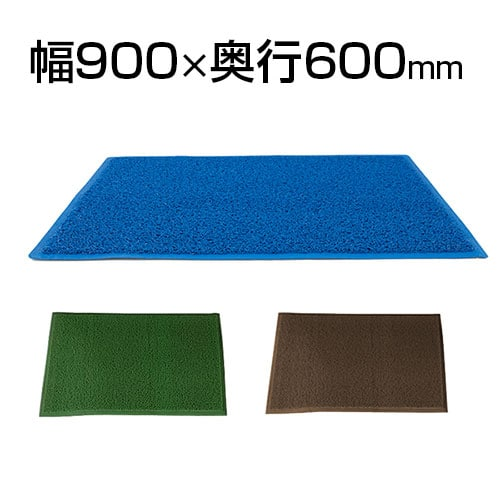 エントランスマット2 幅900×奥行600×高さ12mm RFEM-6090 ドアマット