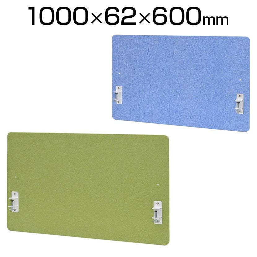 フェルトデスクトップパネルハイ 1000×600mm RFFDTPH-1060