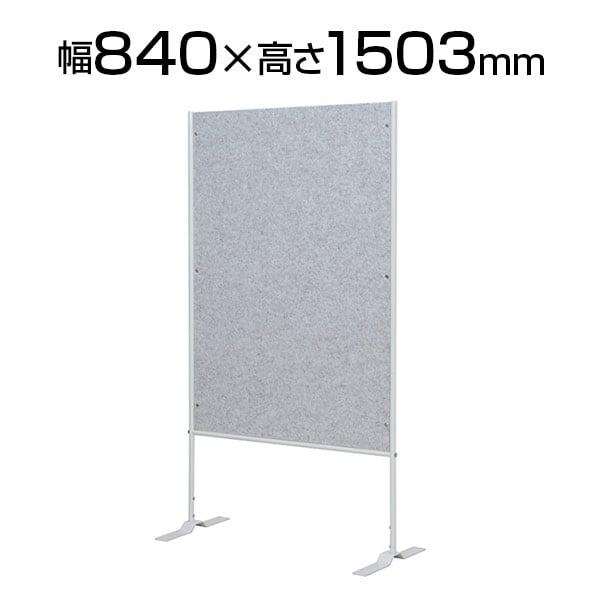 フェルトスクリーン 幅840×奥行400×高さ1503mm