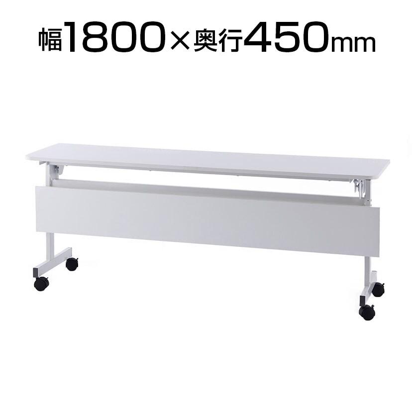 シンプルフォールディングテーブル2 ホワイト 幕板付き 幅1800×奥行450×高さ702mm RFFT2-1845