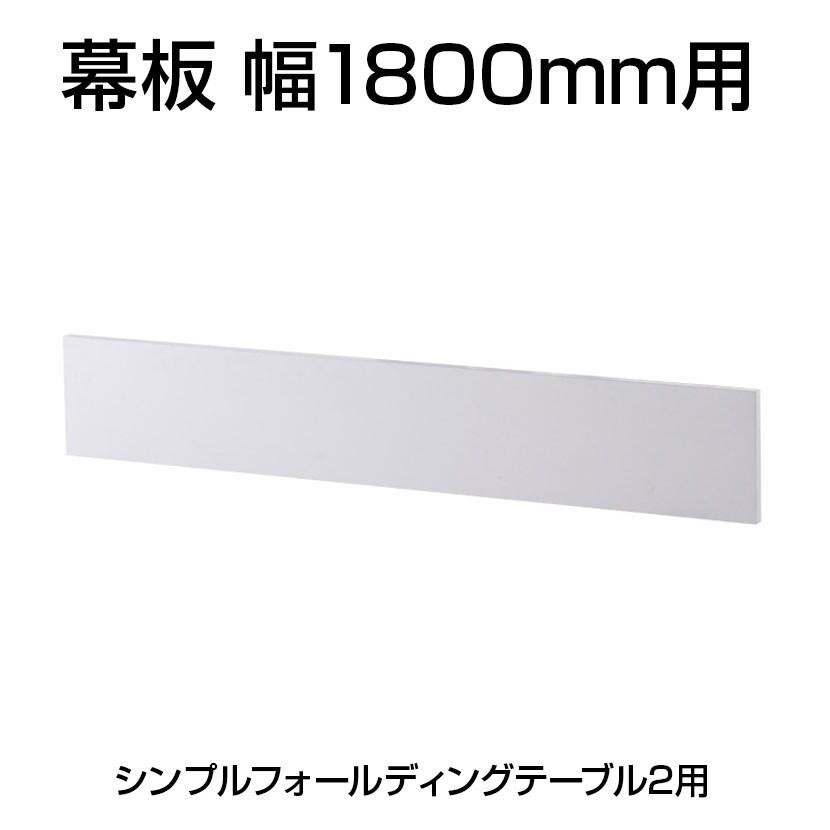 [オプション]シンプルフォールディングテーブル2用幕板 ホワイト 幅1790×奥行236×高さ18mm RFFT2-OP-180