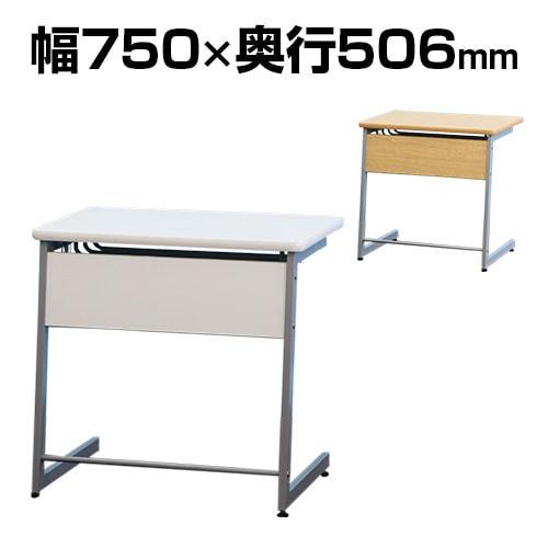 研修用デスク セミナーテーブル 幅750×奥行506×高さ710mm RFJD-7570