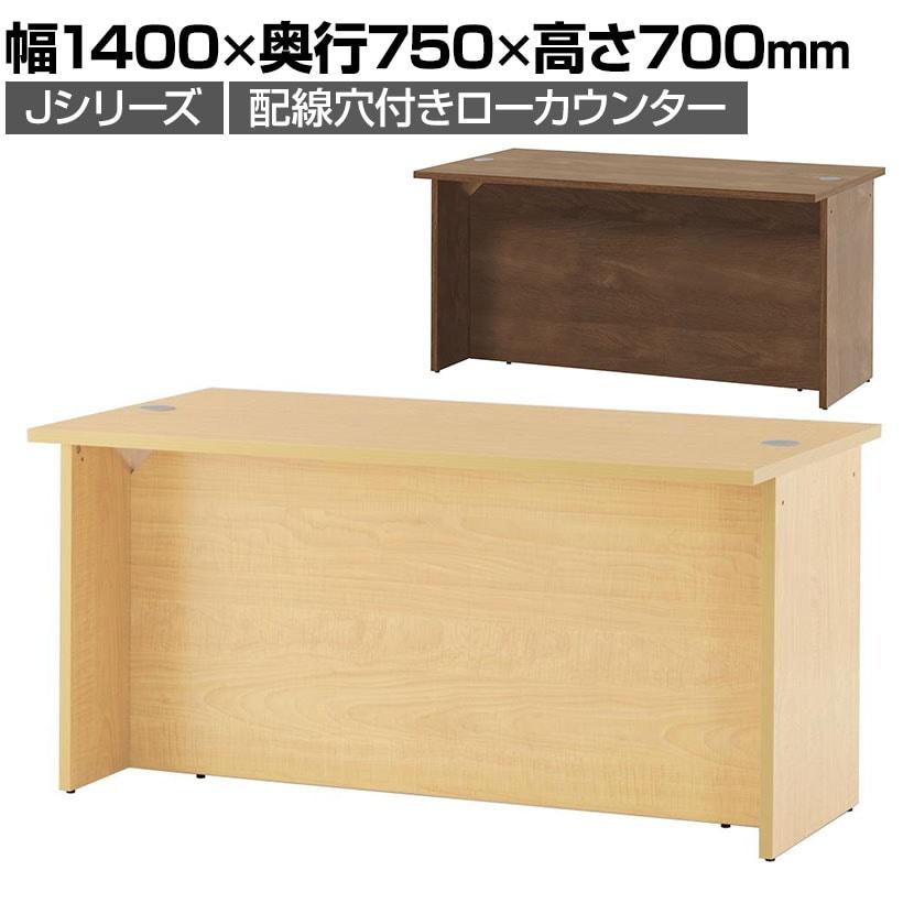 Jシリーズ OAローカウンター2 幅1400×奥行750×高さ700mm RFLC2-1475