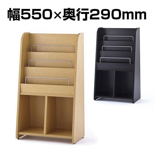 木製マガジンラック2ハイ 幅550×奥行290×高さ948mm