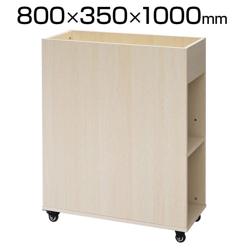 プランターボックス プラントボックス プランターシェルフ キャスター付き ストレージタイプ 幅800×奥行350×高さ1000mm RFPLS2-STNA