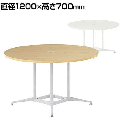 OAラウンドテーブル 丸型テーブル 配線ホール付き 会議用テーブル ミーティングテーブル 直径1200×高さ700mm