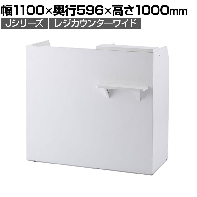 Jシリーズ レジカウンター ワイド 幅1100×奥行596×高さ1000mm RFRGCW