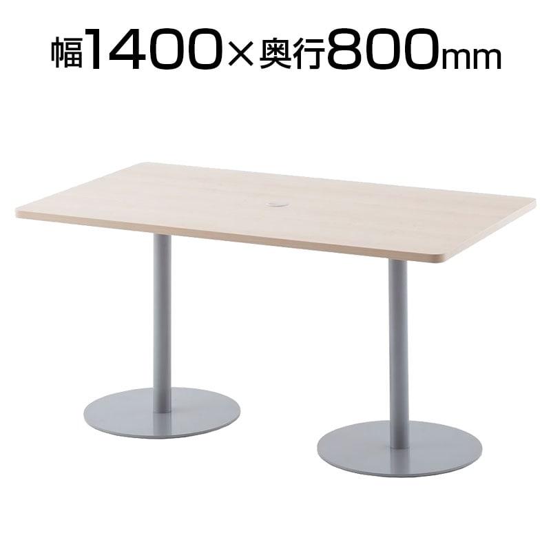 応接テーブル ミーティングテーブル おしゃれ テーブル オフィス 幅1400×奥行800×高さ700mm RFRT-1480 アールエフ