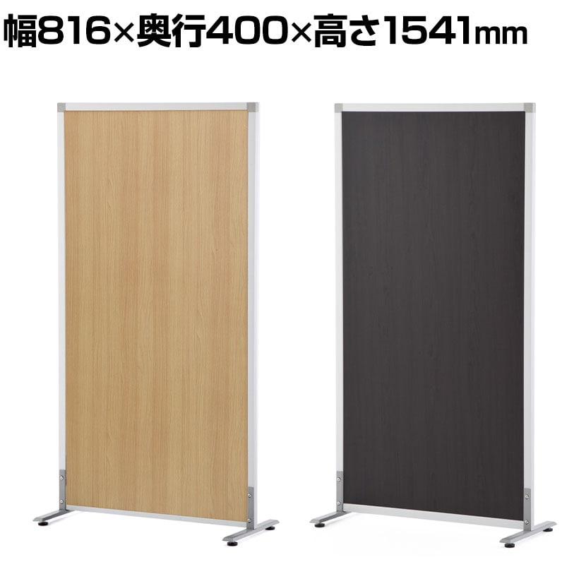 シンプルスクリーン(アジャスター仕様)低圧メラミン樹脂化粧木質ボード 幅816×奥行400×高さ1541mm ナチュラル ダーク