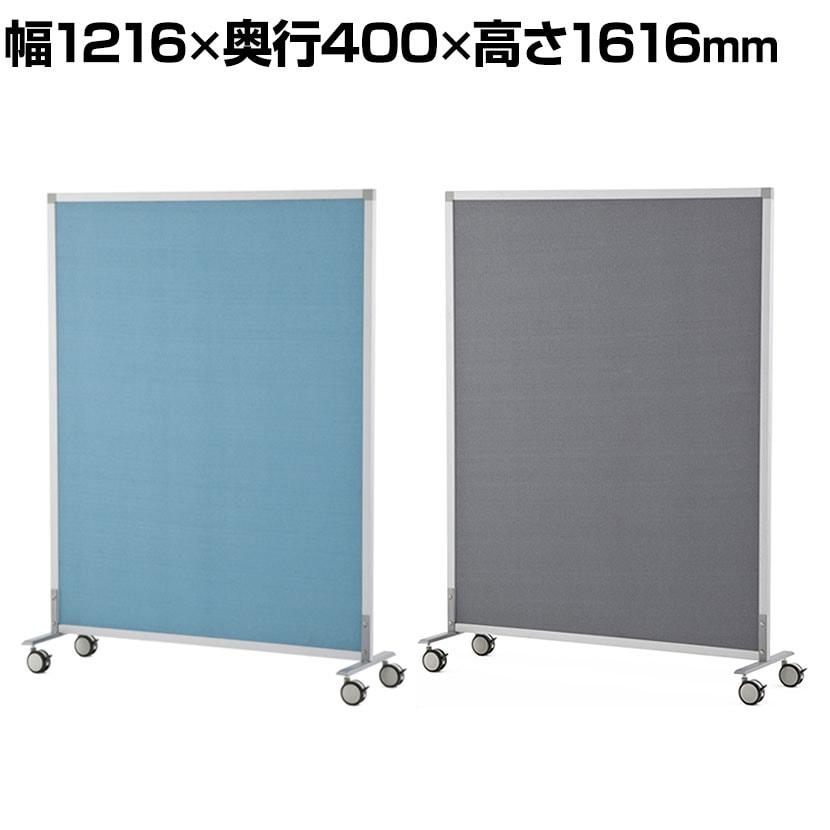スクリーン 掲示板 キャスター付き 幅1200mm 衝立 間仕切り 幅1216×奥行400×高さ1616mm RFSCR ブルー・グレー