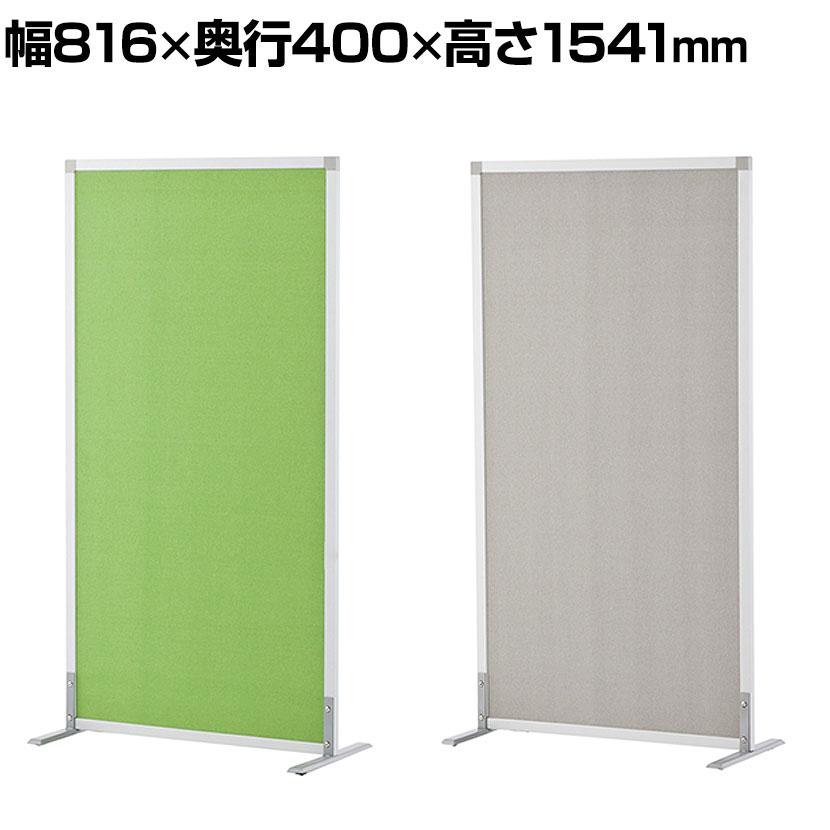 スクリーン 掲示板 幅800mm 衝立 間仕切り 幅816×奥行400×高さ1541mm RFSCR グリーン ライトグレー