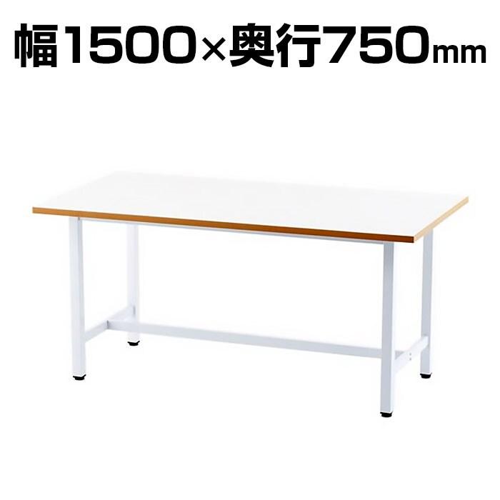 作業台 幅1500×奥行750×高さ740mm RFSGD-1575