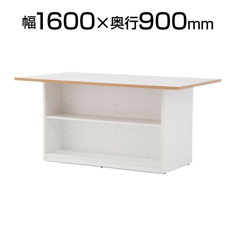 ストレージテーブル 幅1600×奥行900×高さ760mm