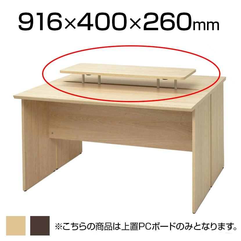 RF木製デスク 上置PCボード 幅916×奥行400×高さ260mm RFWD-DTBO
