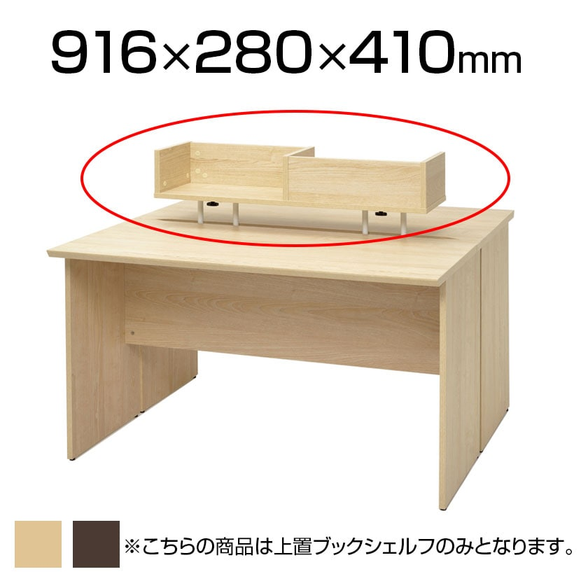 RF木製デスク 上置ブックシェルフ 幅916×奥行280×高さ410mm RFWD-DTBS