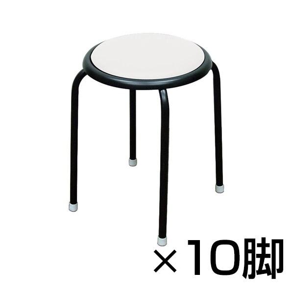【まとめ買い】【10脚セット】サークルチェアー スタッキング可能 完成品 日本製