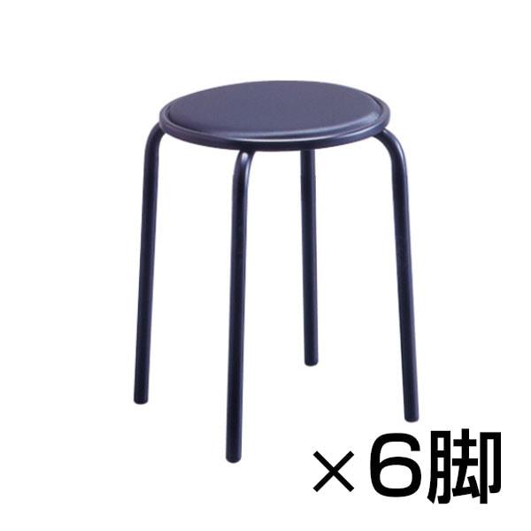 【まとめ買い】【6脚セット】サークルジャンボ スタッキング可能 完成品 日本製