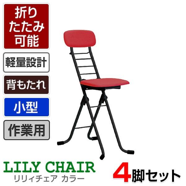 【4脚セット】作業椅子 カラーリリィチェア 折りたたみ可能 軽量設計 完成品 日本製 小型作業用チェア