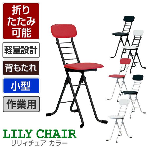 作業椅子 カラーリリィチェア 折りたたみ可能 軽量設計 完成品 日本製 小型作業用チェア